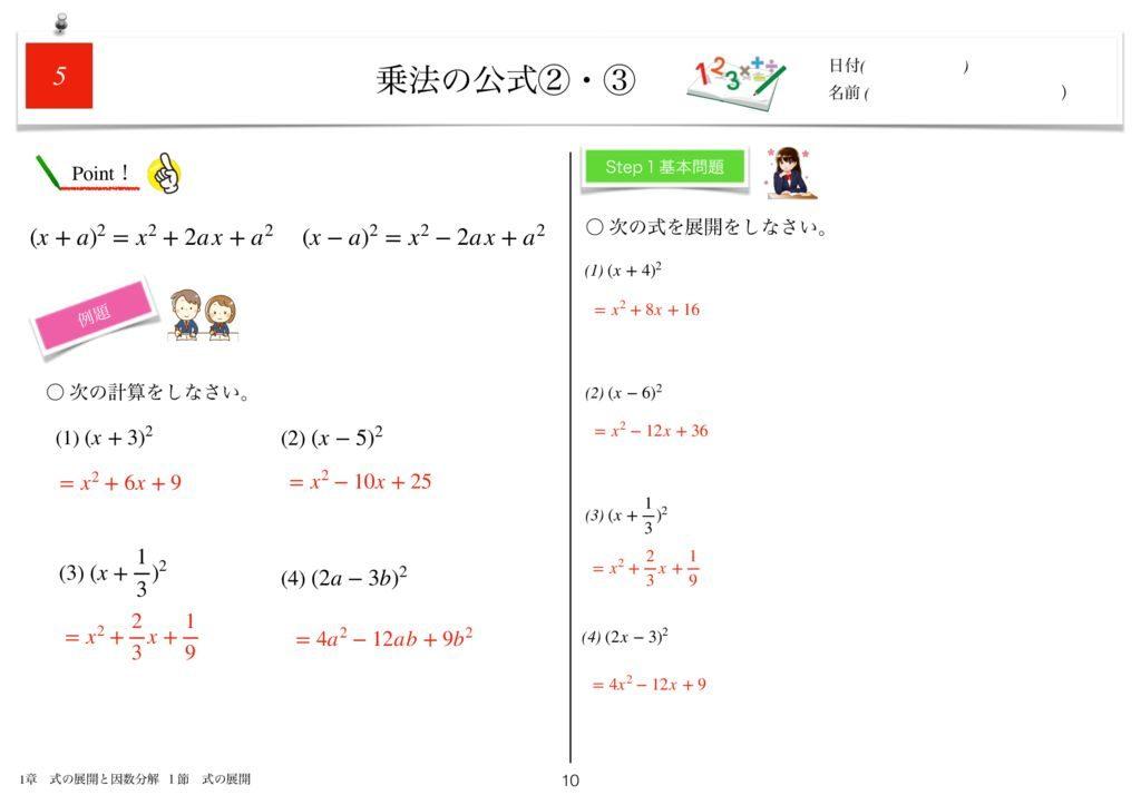 小学生から使える数学問題集中3k1章-10のサムネイル