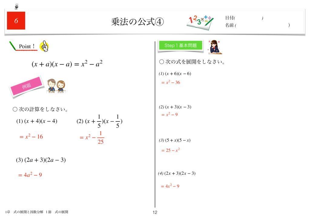 小学生から使える数学問題集中3k1章-12のサムネイル