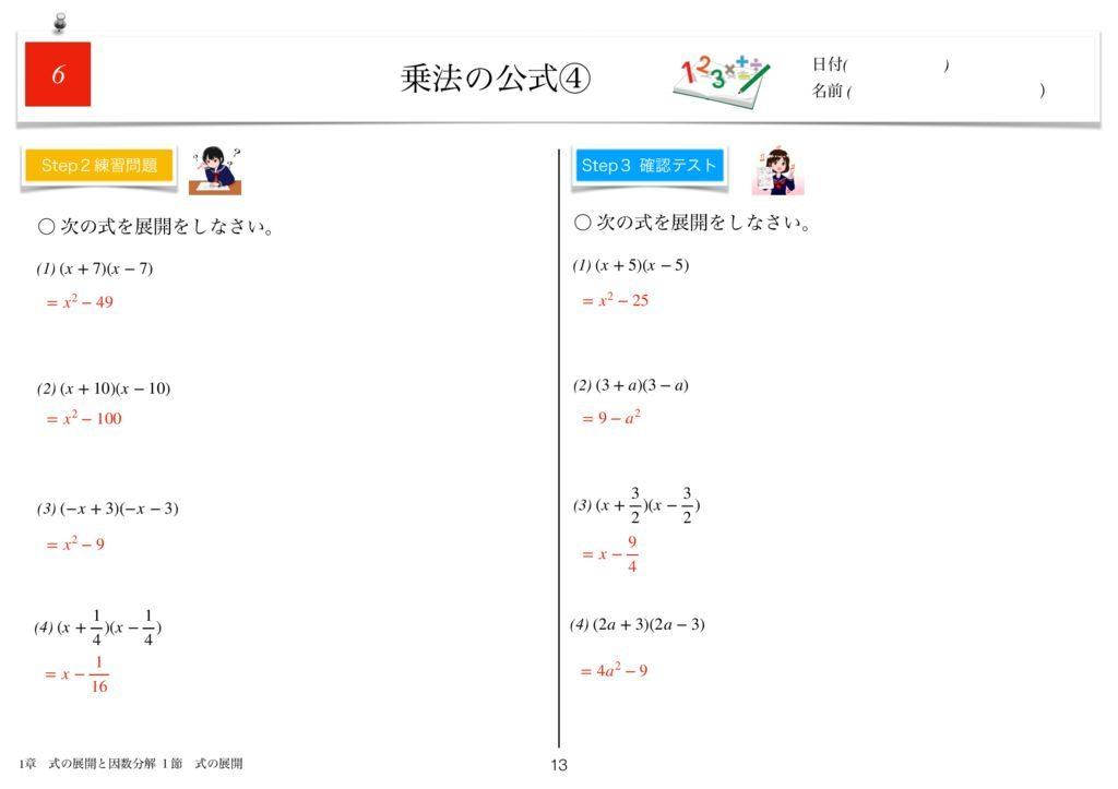 小学生から使える数学問題集中3k1章-13のサムネイル