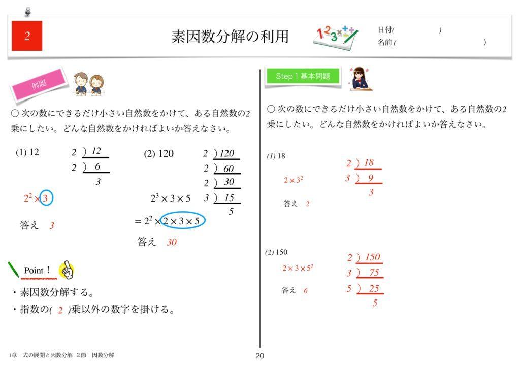 小学生から使える数学問題集中3k1章-20のサムネイル
