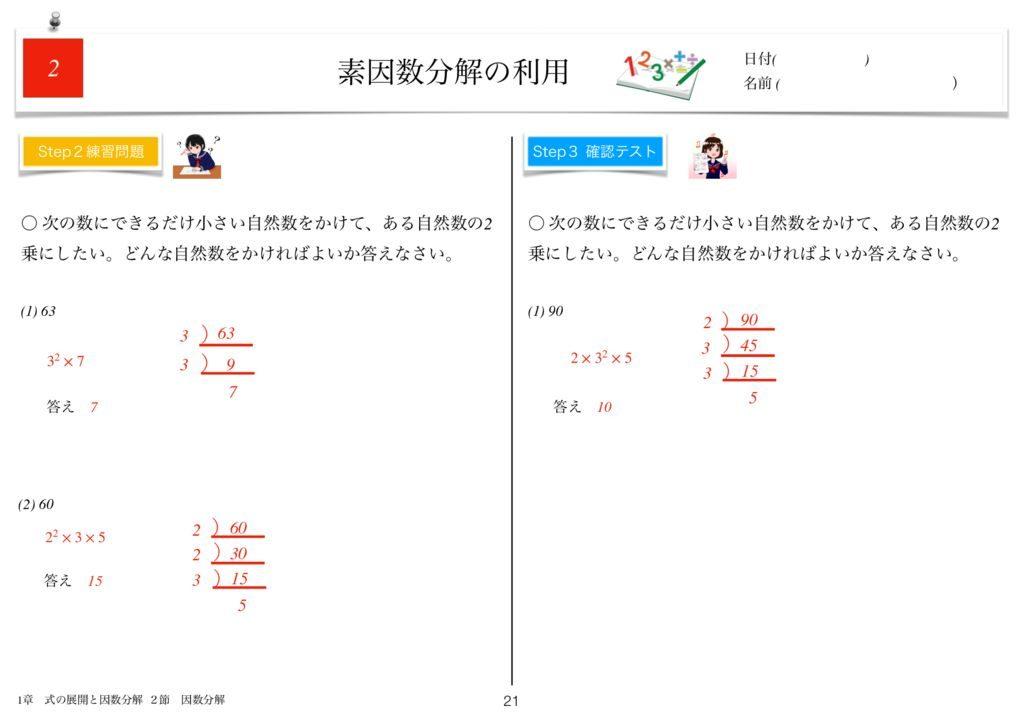 小学生から使える数学問題集中3k1章-21のサムネイル