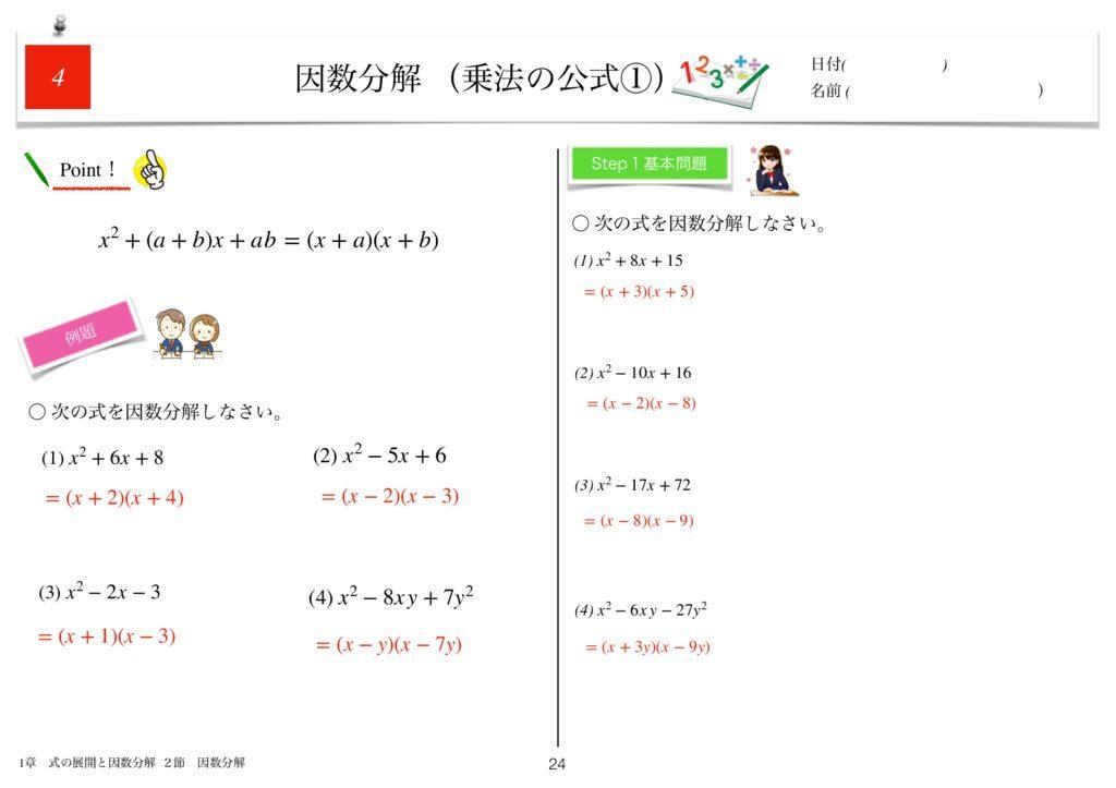 小学生から使える数学問題集中3k1章-24のサムネイル
