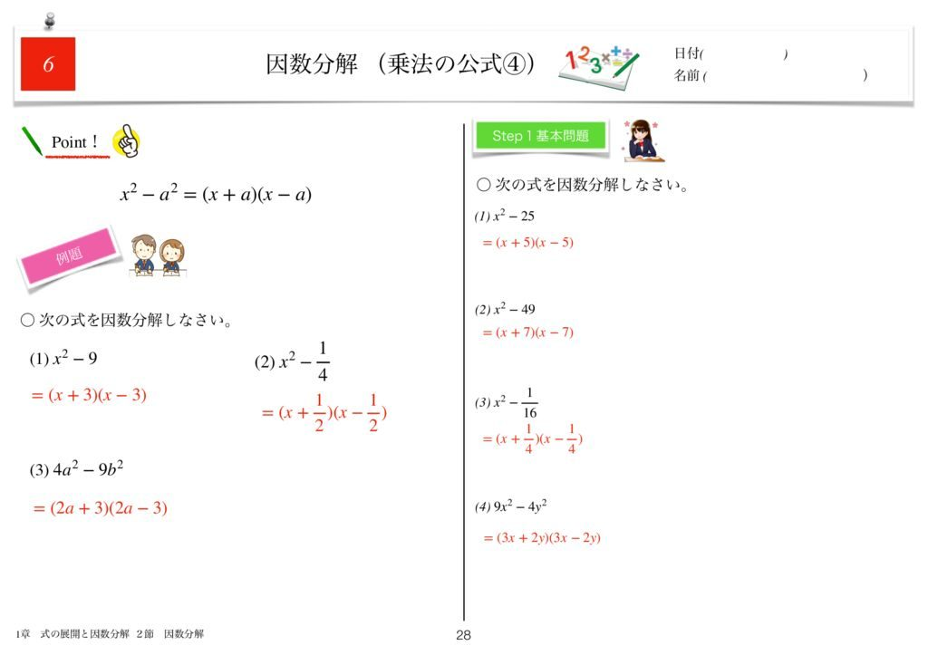小学生から使える数学問題集中3k1章-28のサムネイル