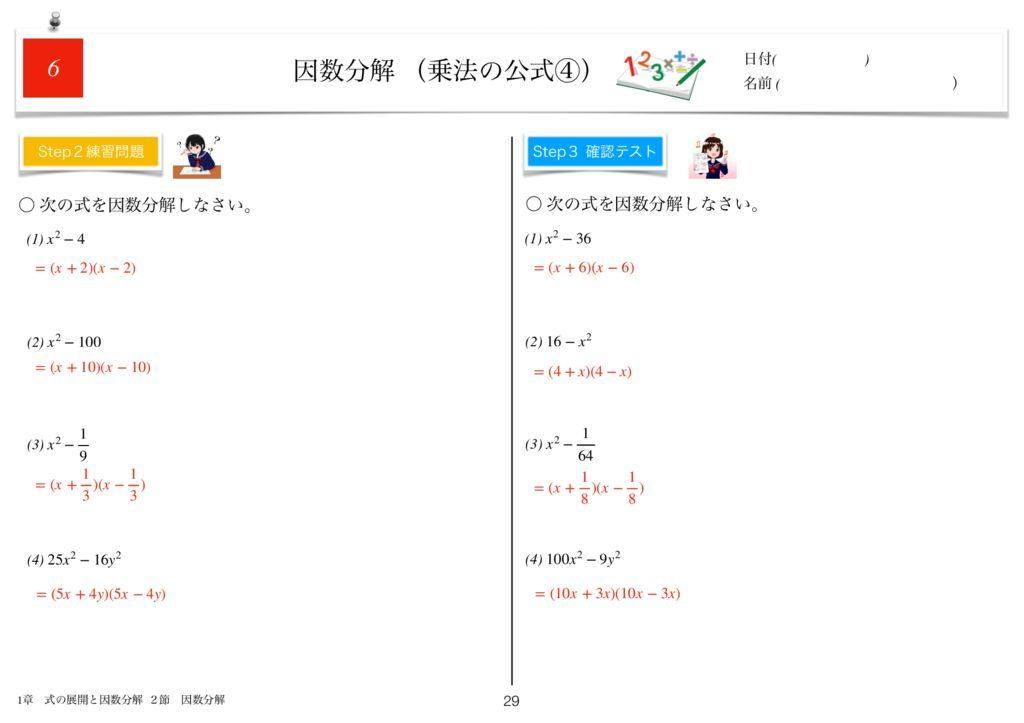 小学生から使える数学問題集中3k1章-29のサムネイル