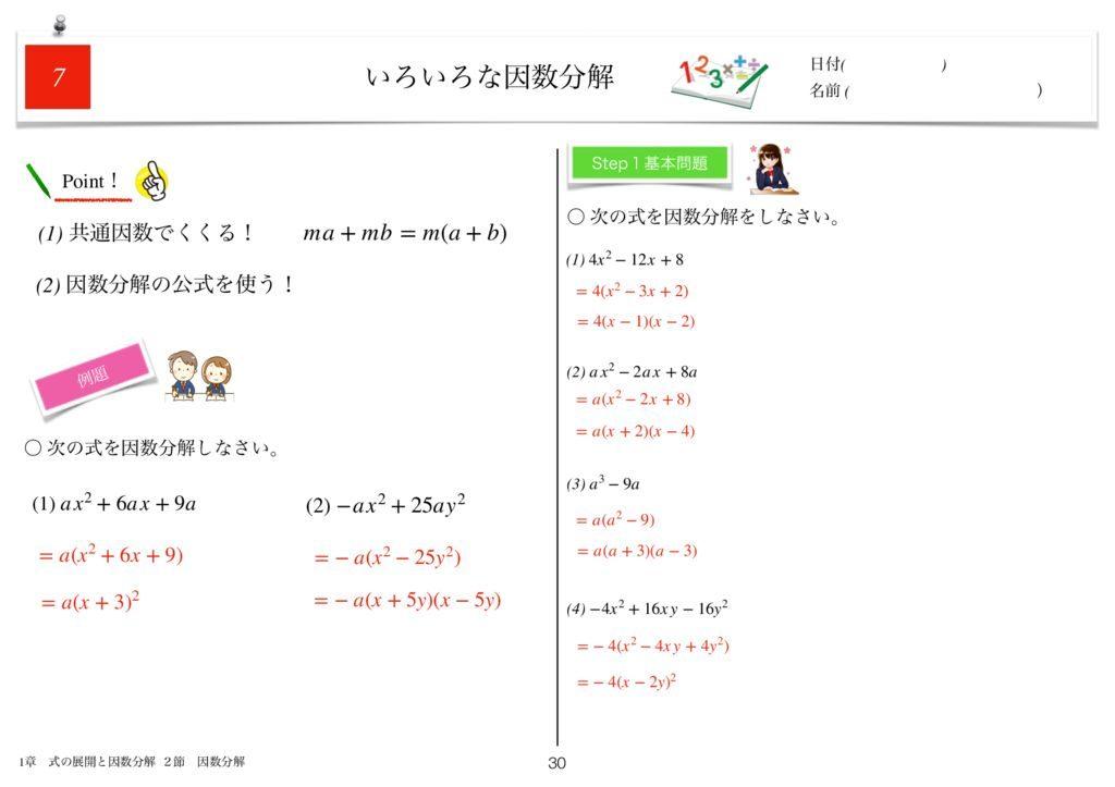 小学生から使える数学問題集中3k1章-30のサムネイル