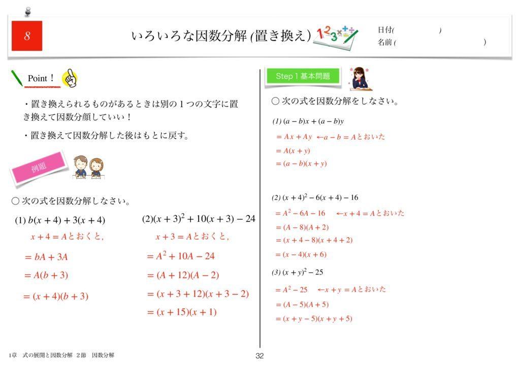 小学生から使える数学問題集中3k1章-32のサムネイル