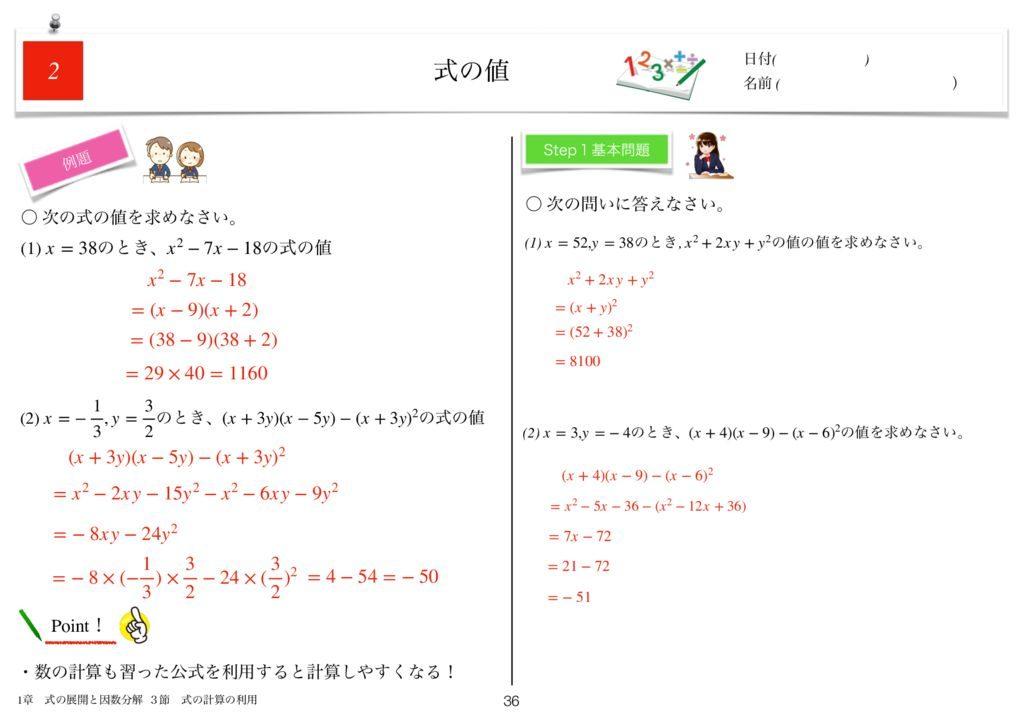 小学生から使える数学問題集中3k1章-36のサムネイル