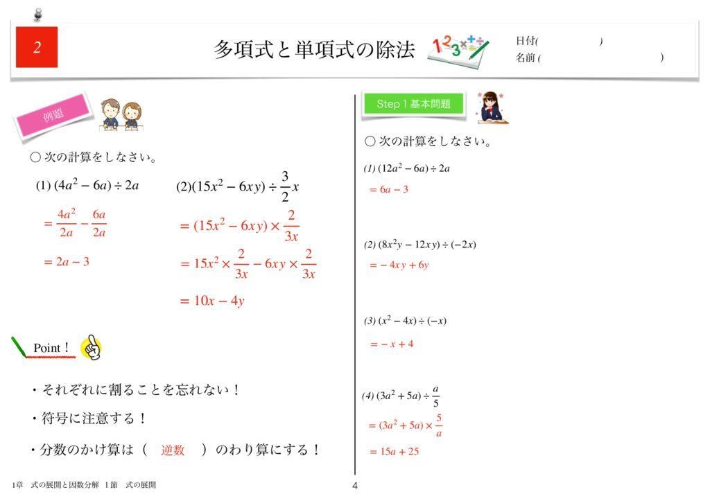 小学生から使える数学問題集中3k1章-4のサムネイル