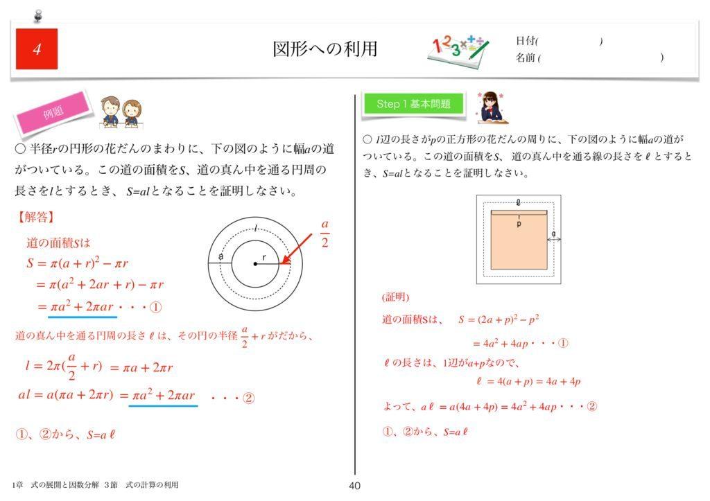 小学生から使える数学問題集中3k1章-40のサムネイル