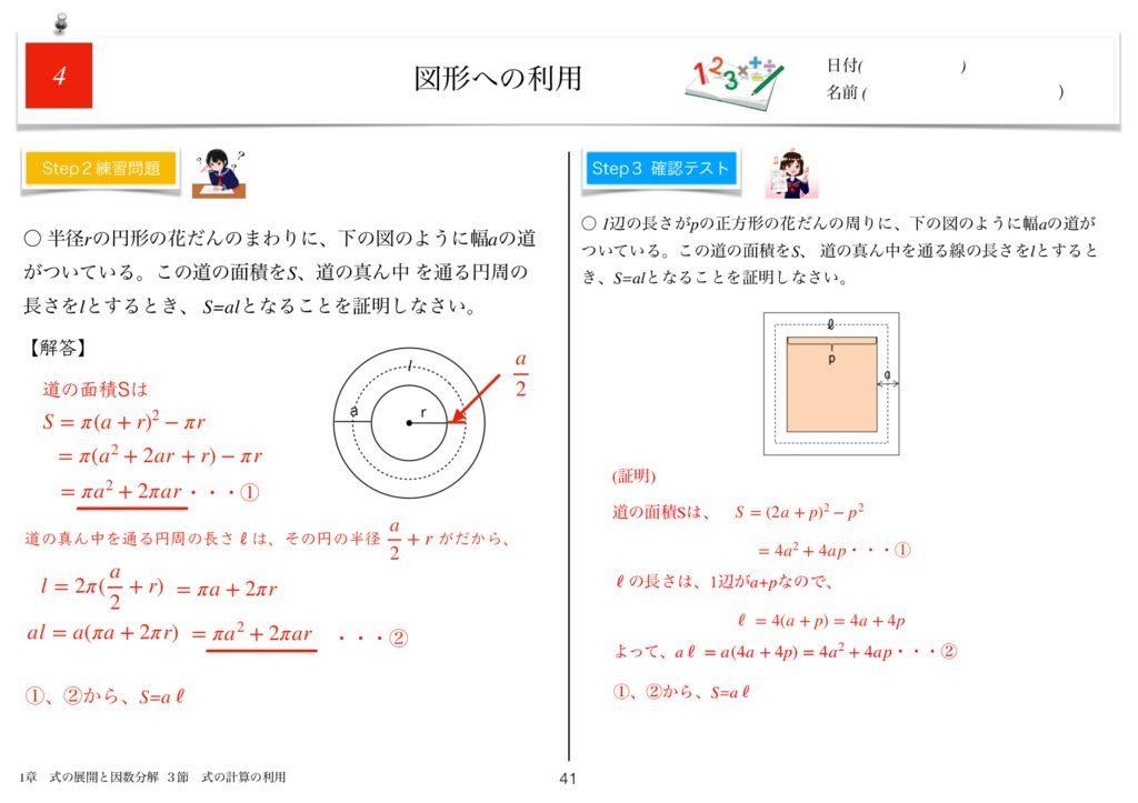 小学生から使える数学問題集中3k1章-41のサムネイル