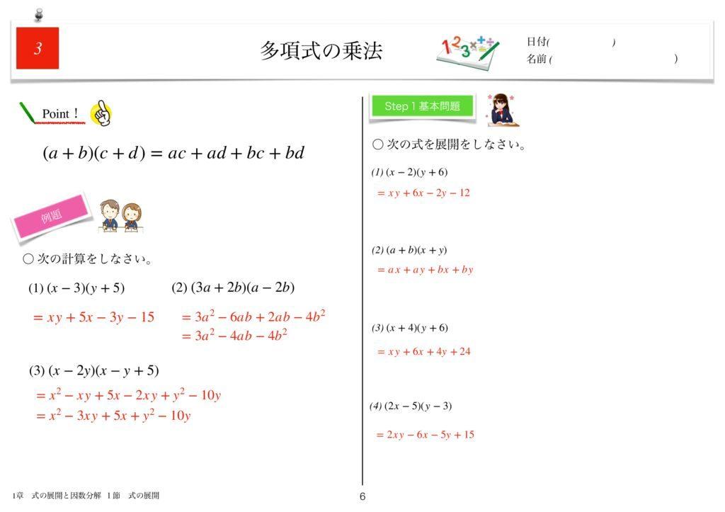 小学生から使える数学問題集中3k1章-6のサムネイル