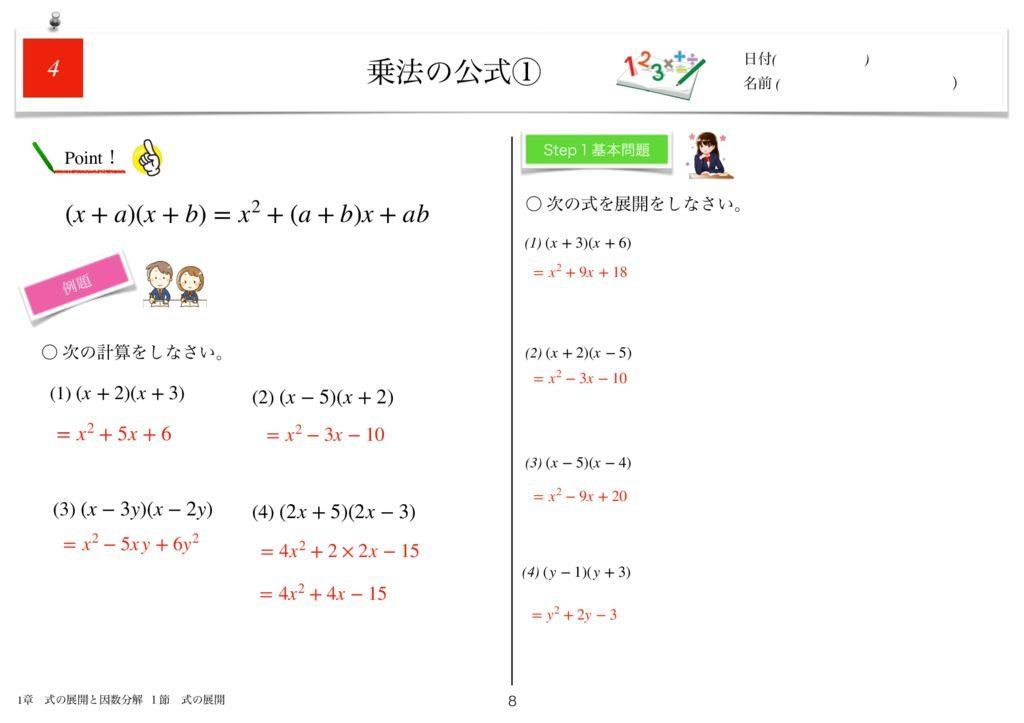 小学生から使える数学問題集中3k1章-8のサムネイル