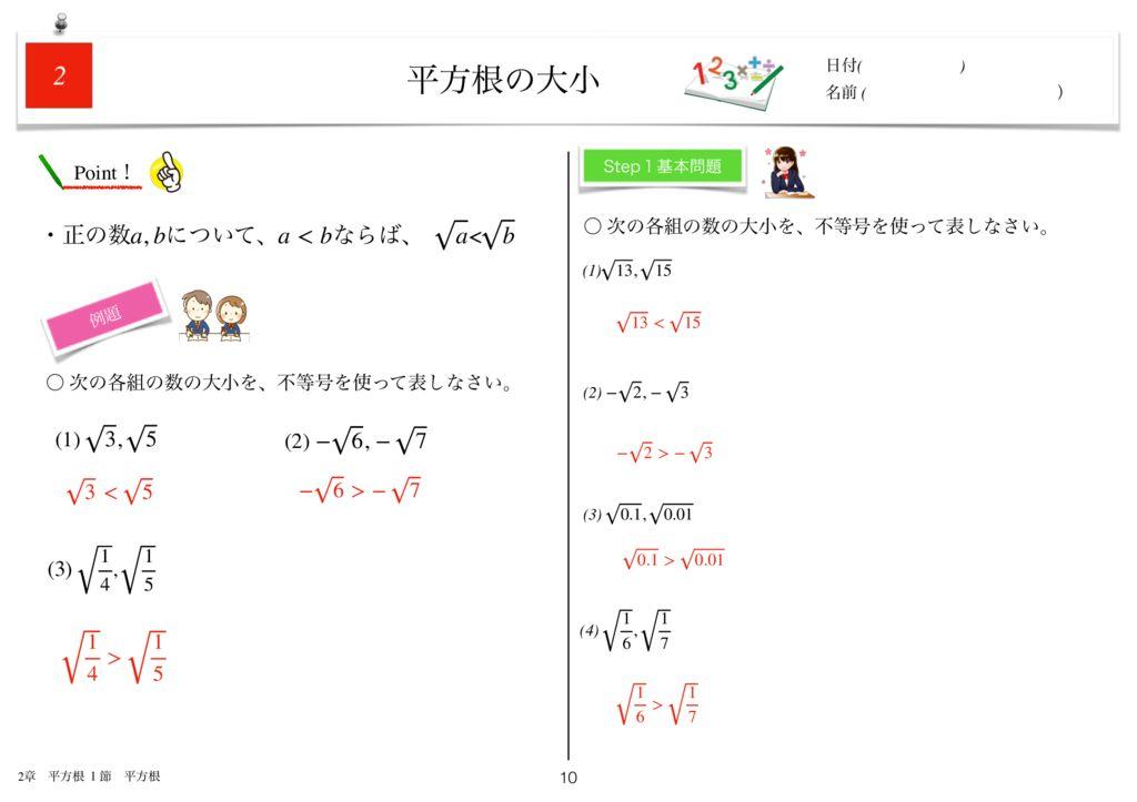小学生から使える数学問題集中3k2章-10のサムネイル