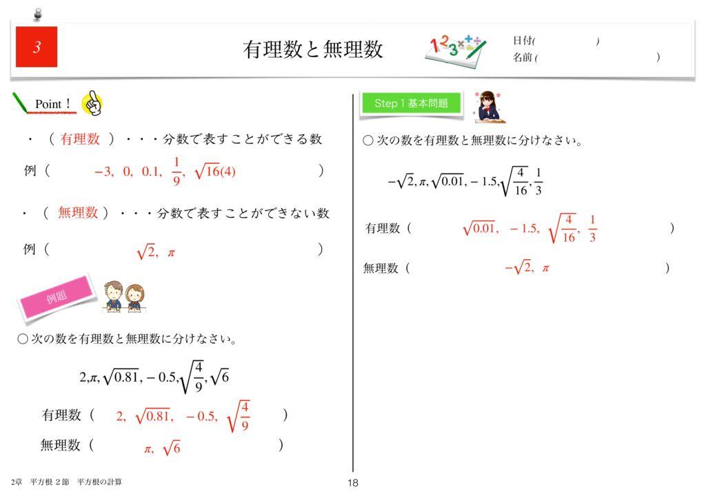 小学生から使える数学問題集中3k2章-18のサムネイル