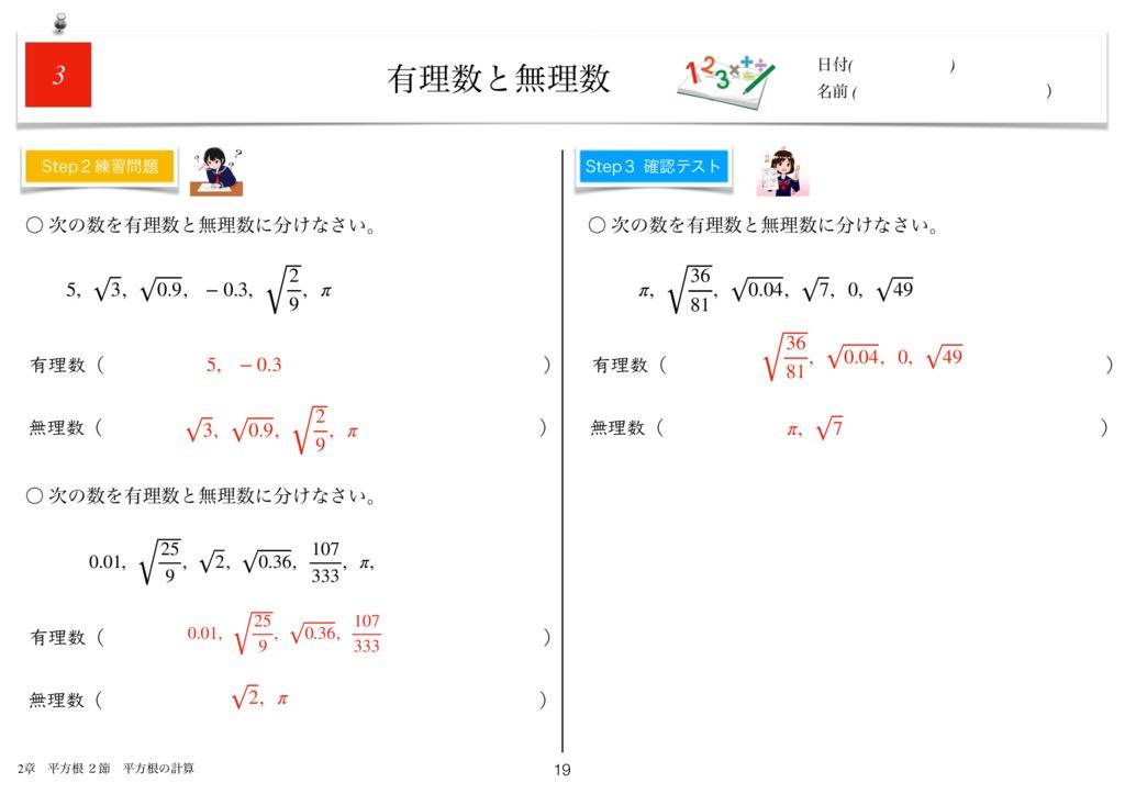 小学生から使える数学問題集中3k2章-19のサムネイル