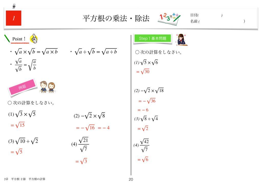 小学生から使える数学問題集中3k2章-20のサムネイル