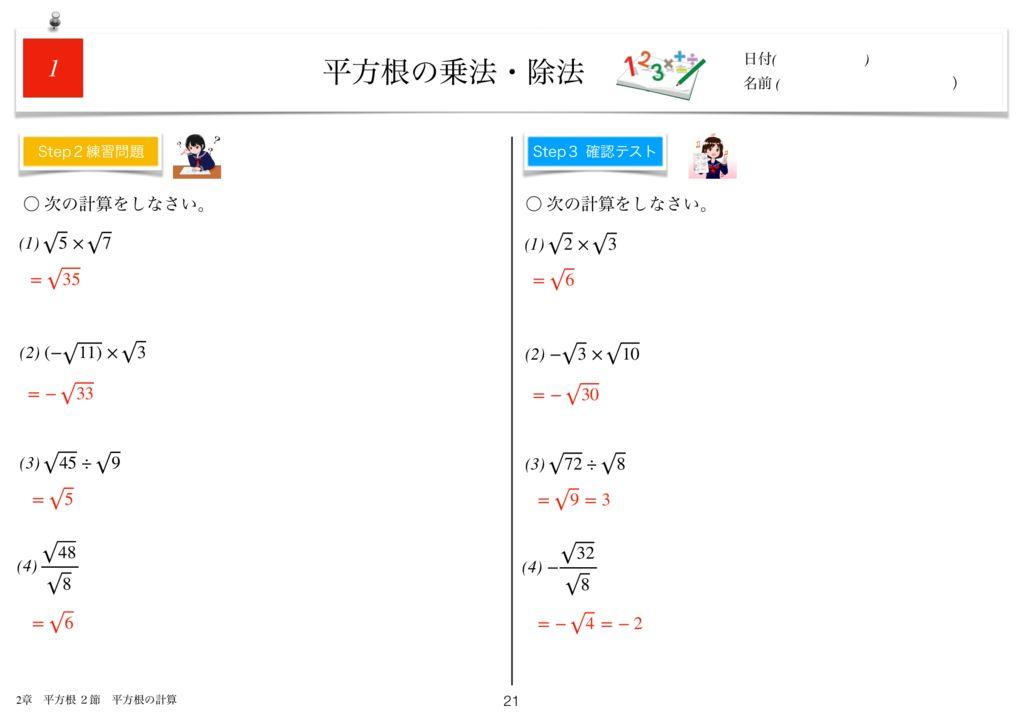 小学生から使える数学問題集中3k2章-21のサムネイル