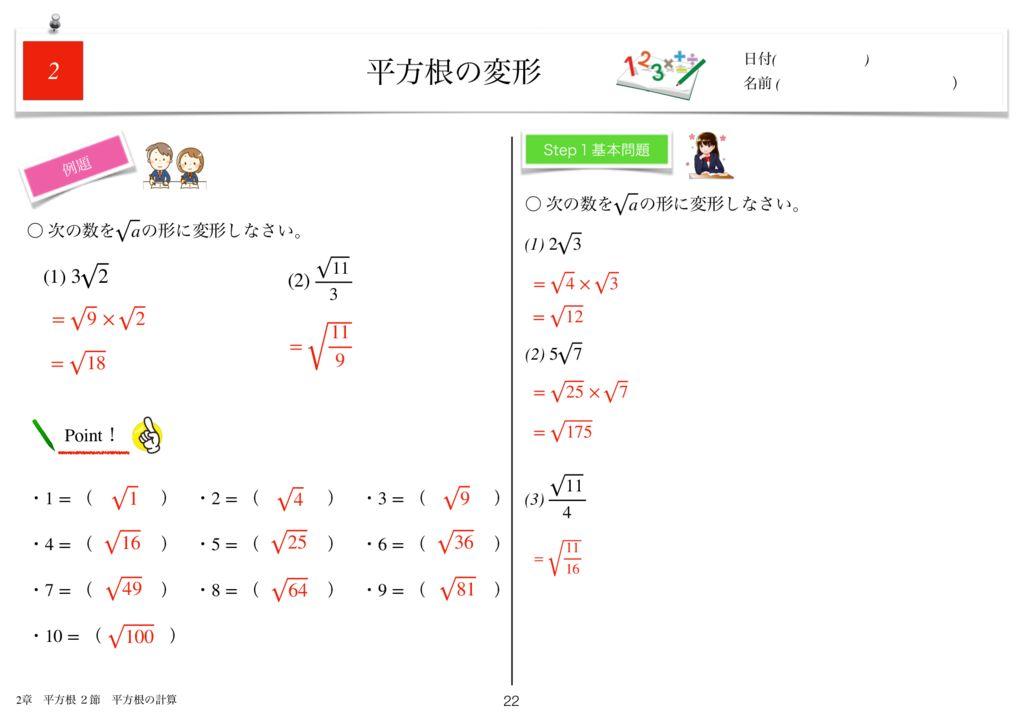 小学生から使える数学問題集中3k2章-22のサムネイル