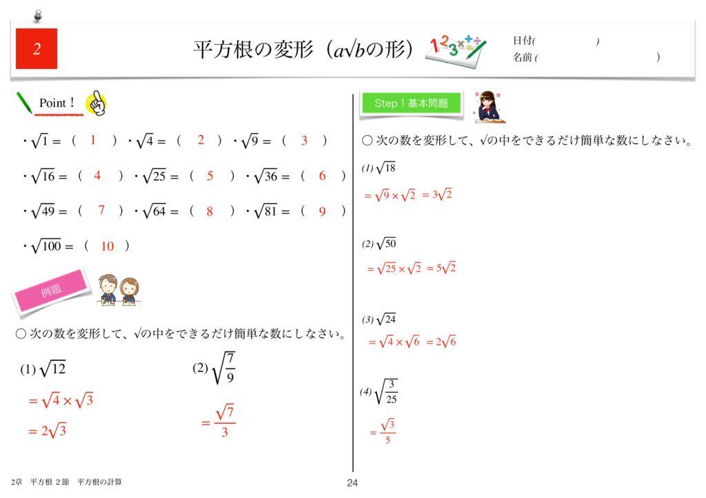小学生から使える数学問題集中3k2章-24のサムネイル