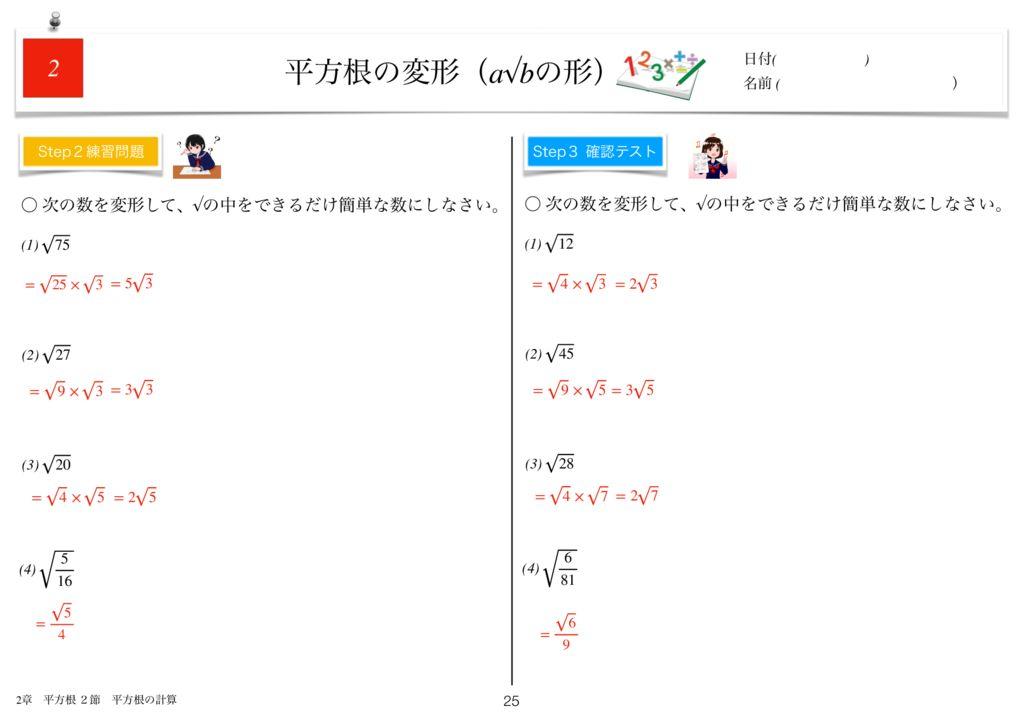 小学生から使える数学問題集中3k2章-25のサムネイル