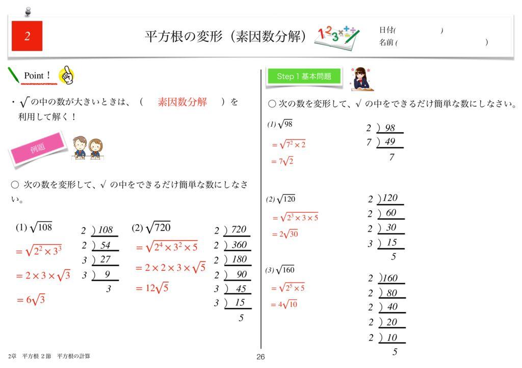 小学生から使える数学問題集中3k2章-26のサムネイル