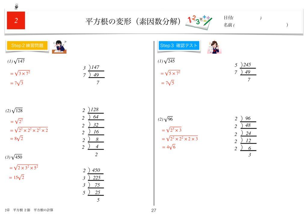 小学生から使える数学問題集中3k2章-27のサムネイル