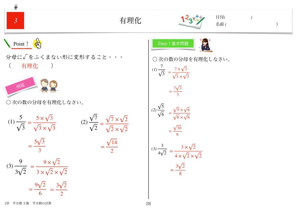 小学生から使える数学問題集中3k2章-28のサムネイル