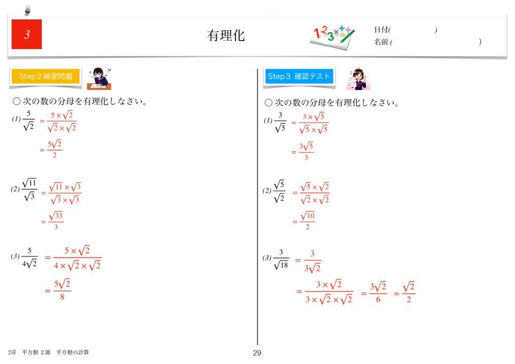 小学生から使える数学問題集中3k2章-29のサムネイル