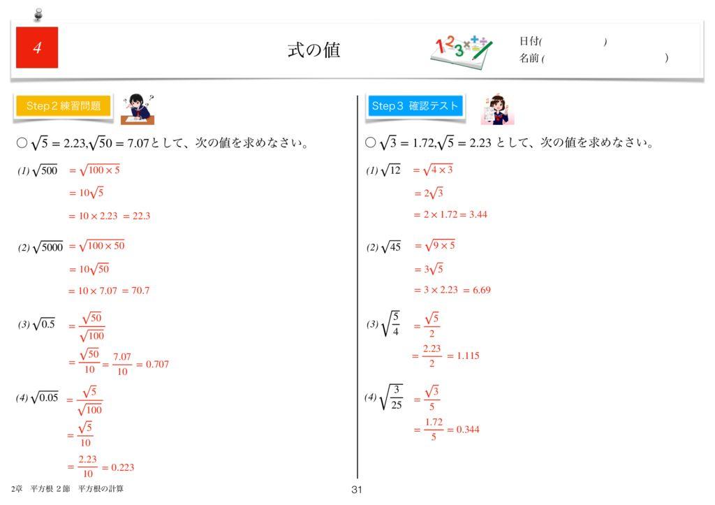 小学生から使える数学問題集中3k2章-31のサムネイル