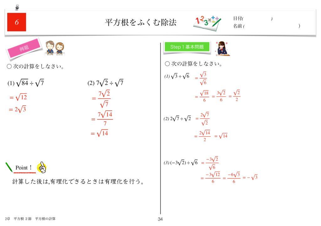 小学生から使える数学問題集中3k2章-34のサムネイル
