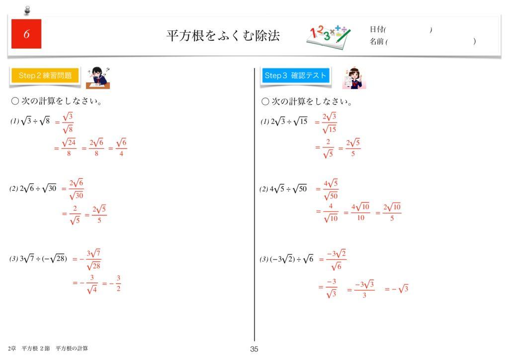 小学生から使える数学問題集中3k2章-35のサムネイル
