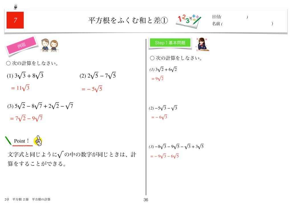 小学生から使える数学問題集中3k2章-36のサムネイル