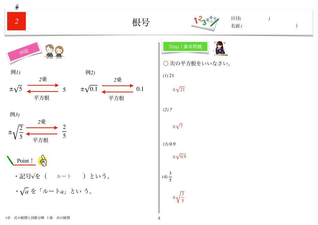 小学生から使える数学問題集中3k2章-4のサムネイル