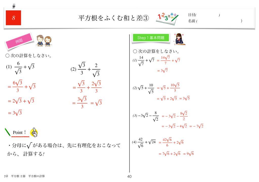 小学生から使える数学問題集中3k2章-40のサムネイル