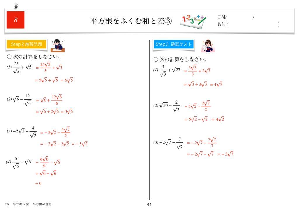 小学生から使える数学問題集中3k2章-41のサムネイル