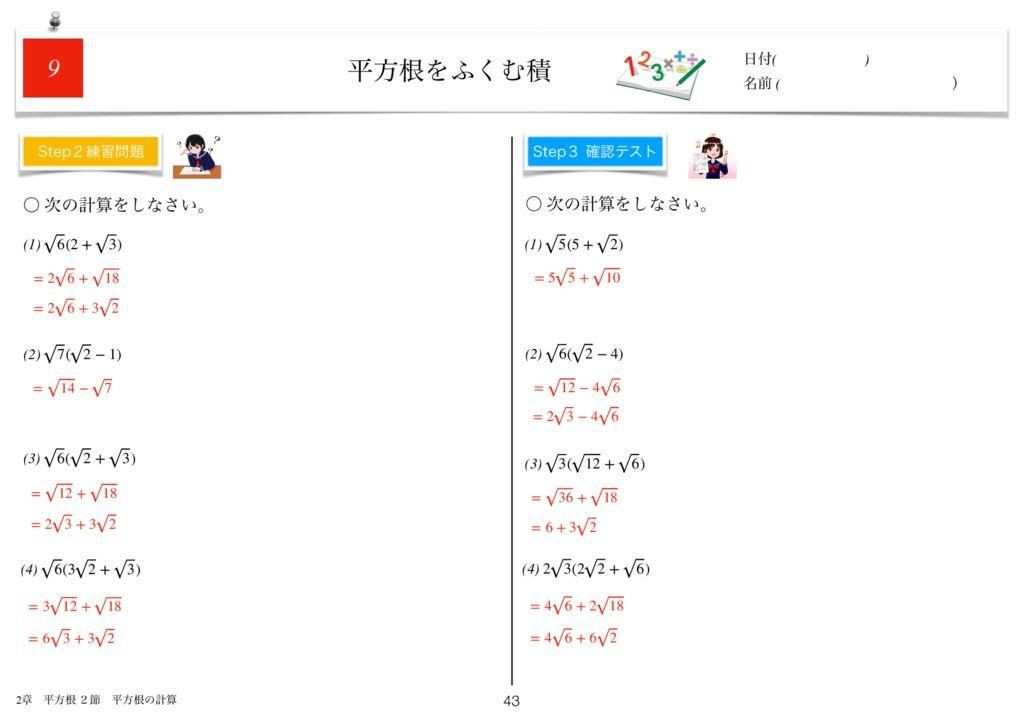 小学生から使える数学問題集中3k2章-43のサムネイル