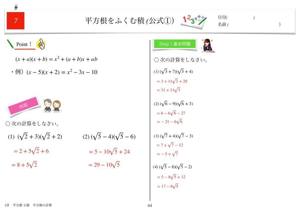 小学生から使える数学問題集中3k2章-44のサムネイル