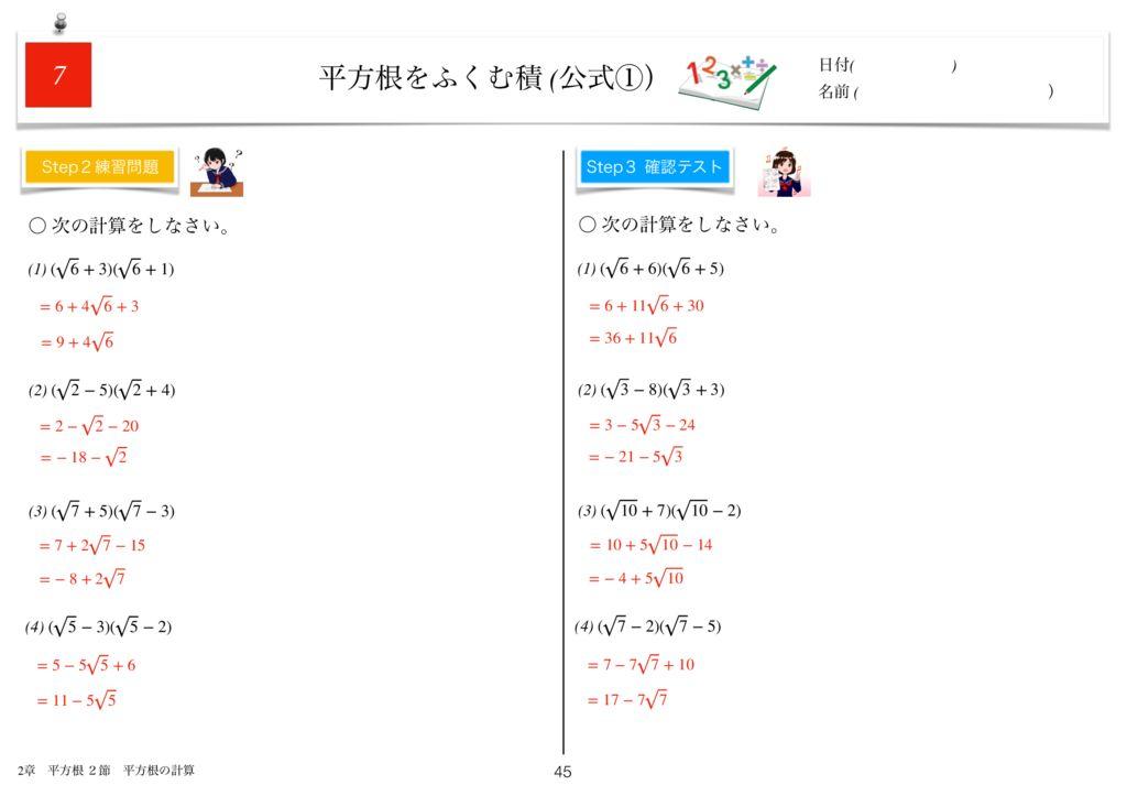 小学生から使える数学問題集中3k2章-45のサムネイル