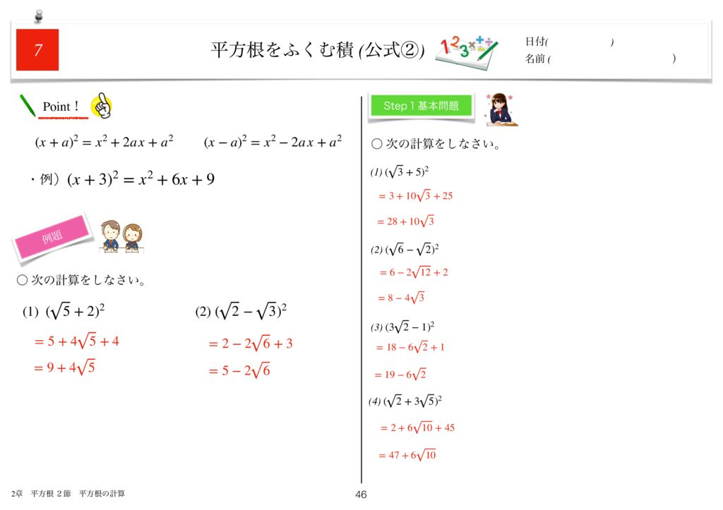 小学生から使える数学問題集中3k2章-46のサムネイル