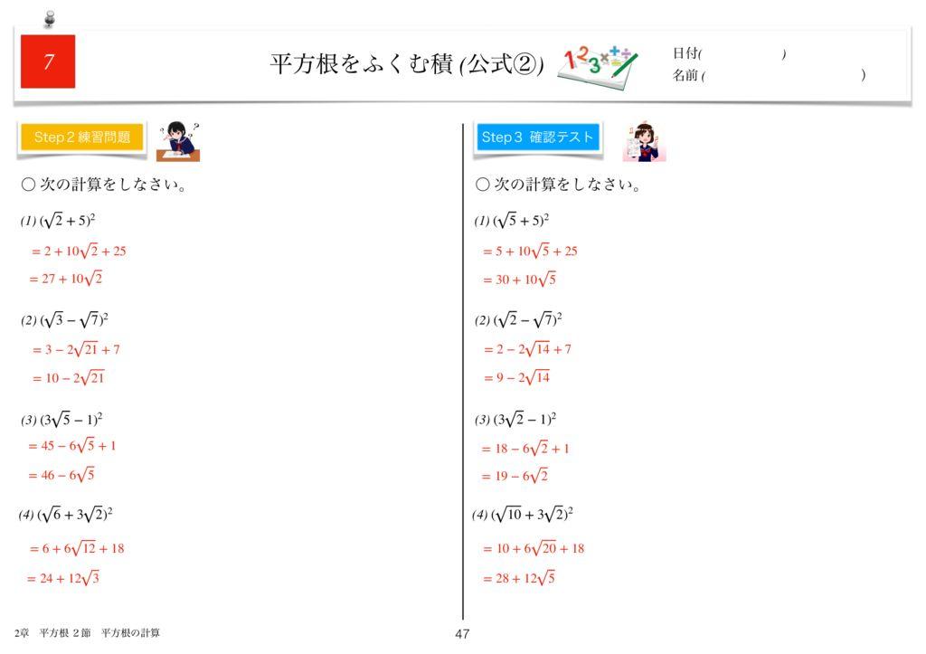 小学生から使える数学問題集中3k2章-47のサムネイル