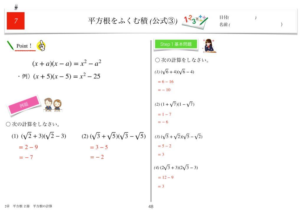 小学生から使える数学問題集中3k2章-48のサムネイル