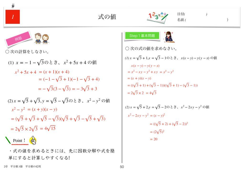 小学生から使える数学問題集中3k2章-50のサムネイル