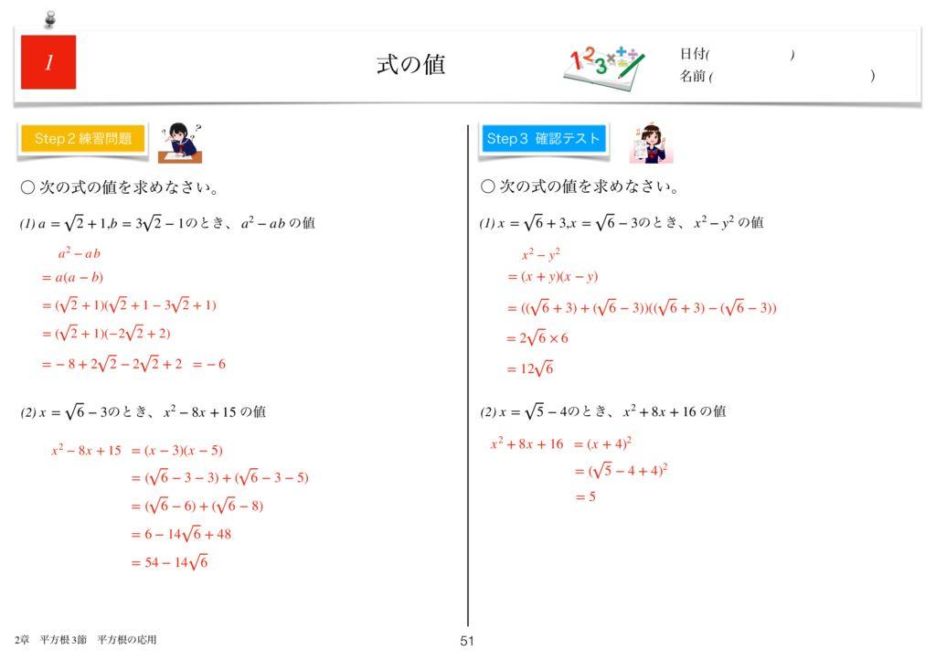小学生から使える数学問題集中3k2章-51のサムネイル