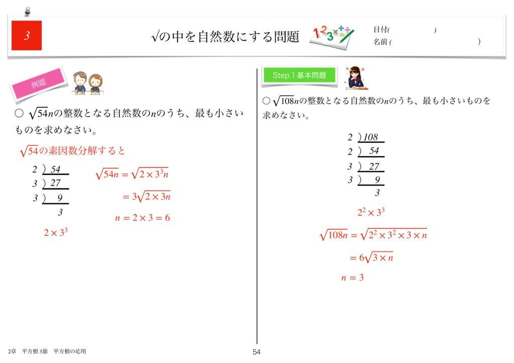 小学生から使える数学問題集中3k2章-54のサムネイル