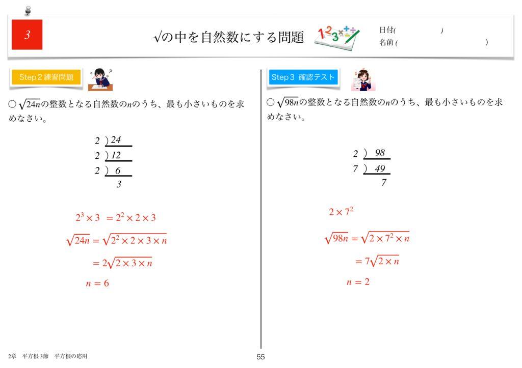 小学生から使える数学問題集中3k2章-55のサムネイル