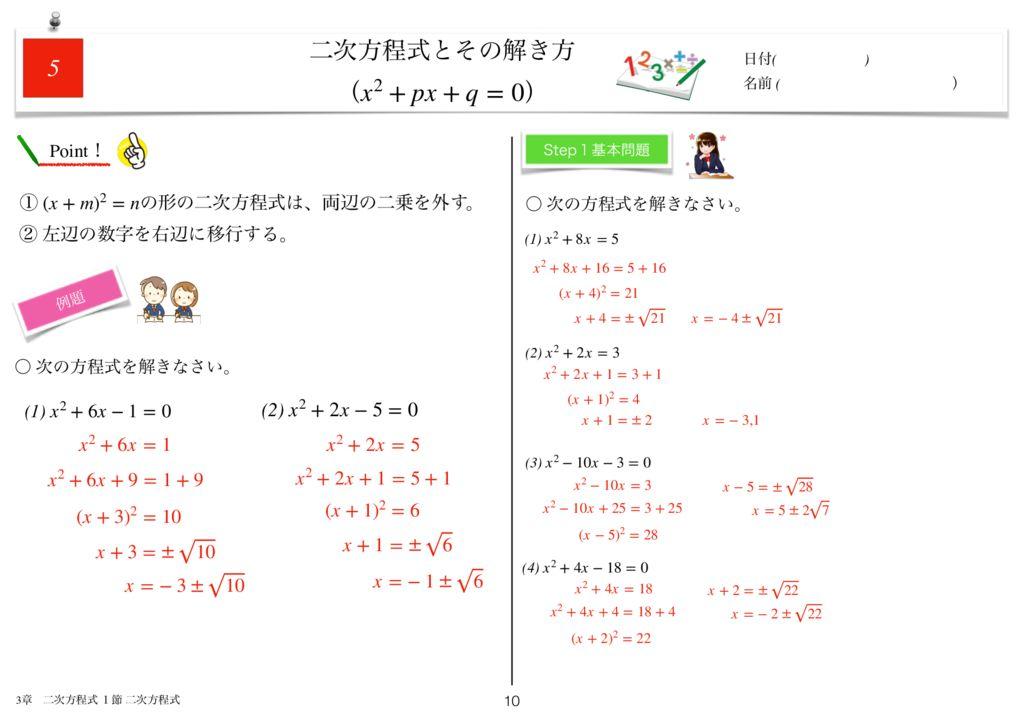 小学生から使える数学問題集中3k3章-10のサムネイル