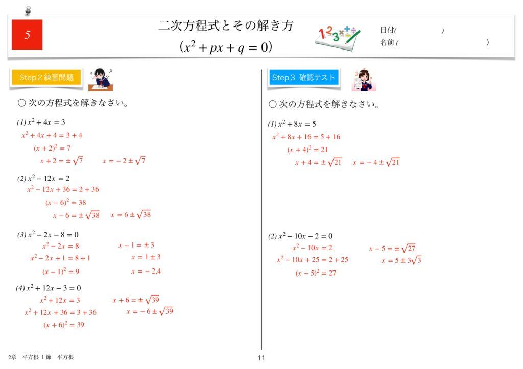 小学生から使える数学問題集中3k3章-11のサムネイル