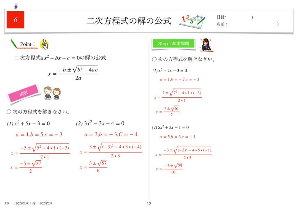 小学生から使える数学問題集中3k3章-12のサムネイル
