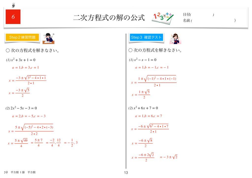 小学生から使える数学問題集中3k3章-13のサムネイル