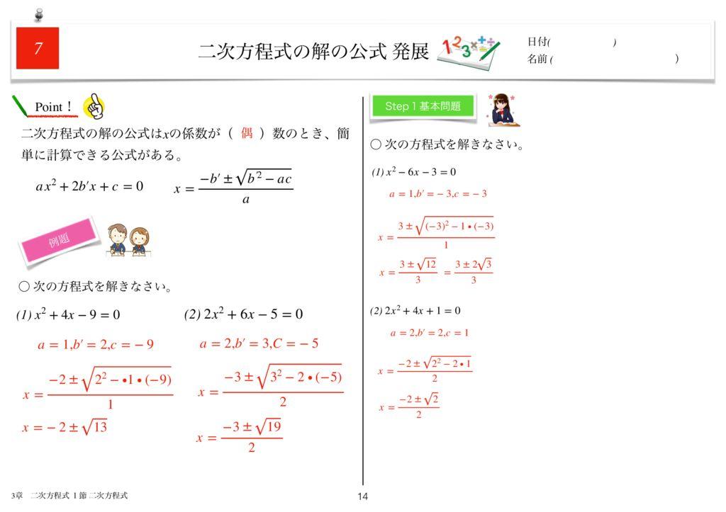 小学生から使える数学問題集中3k3章-14のサムネイル